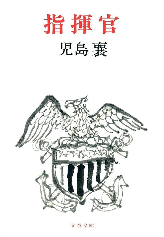 ブラスト知覚する腫瘍指揮官 (文春文庫)