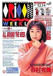 オリコン・ウィークリー 1992年 12月14日号 No.683