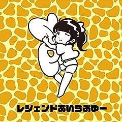 バンドじゃないもん!MAXX NAKAYOSHI「レジェンドあいらぶゆー」のCDジャケット