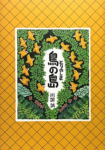 鳥の島 (川端誠「ものがたり」三部作)
