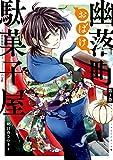 幽落町おばけ駄菓子屋 3巻 (デジタル版Gファンタジーコミックス)