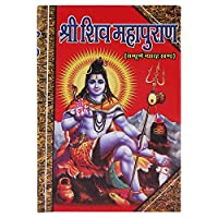 Shri Shiv Mahapuran Small Size in Bold Letters by SJ PUBLICATIONSツョ