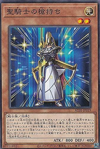 遊戯王 AC01-JP019 聖騎士の槍持ち (日本語版 ノーマル) ANIMATION CHRONICLE 2021