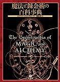 魔法と錬金術の百科事典