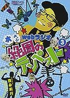 本チャンwebラジオ絶園のテンペスト 3 [DVD]