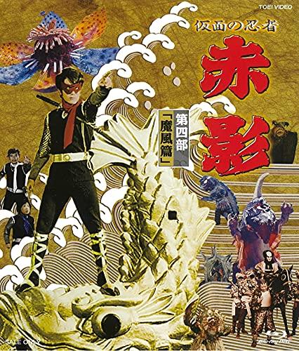仮面の忍者 赤影 第四部「魔風篇」 [Blu-ray]