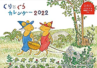 ぐりとぐらカレンダー2022 ([カレンダー])