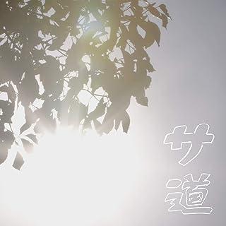 ドラマ25「サ道」サウンドトラック