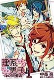 理系男子。~ぼくらの理科室~ 1 (IDコミックススペシャル ZERO-SUMコミックス)