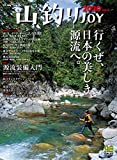 山釣りJOY 2020 vol.4