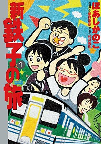 新・鉄子の旅(1) (IKKI COMIX)