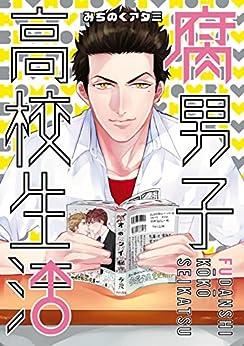 [みちのく アタミ]の腐男子高校生活: 1 (ZERO-SUMコミックス)