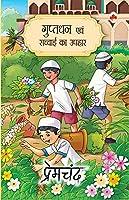 Guptdhan - for children
