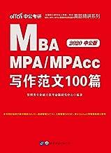 中公版·2020全国硕士研究生入学统一考试MBA、MPA、MPAcc管理类专业学位联考真题精讲系列:写作范文100篇 (管理类专业学位联考系列)