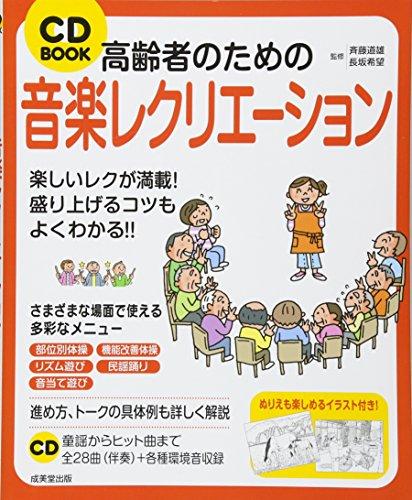 CD BOOK 高齢者のための音楽レクリエーションの詳細を見る