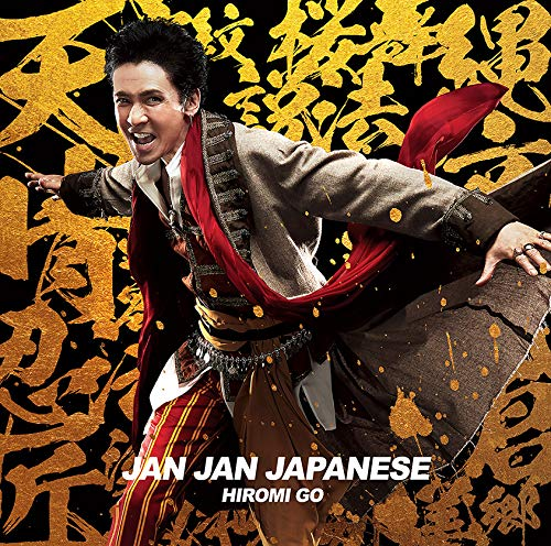 [Single]JAN JAN JAPANESE – 郷ひろみ[FLAC + MP3]