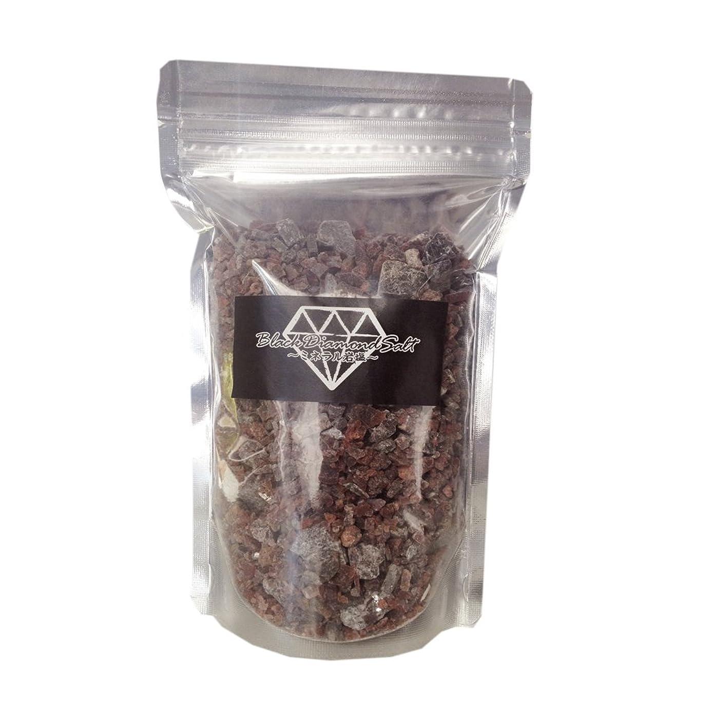 注ぎますゴールグレード温活用 お風呂用ブラックダイヤソルト岩塩450g(15回分)