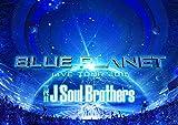 三代目 J Soul Brothers LIVE TOUR 2015 「BLUE PLANET」(DVD3枚組 スマプラ)(初回生産限定盤)