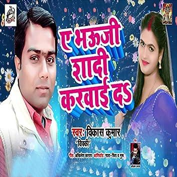 Ae Bhauji Shadi Karwai Da - Single
