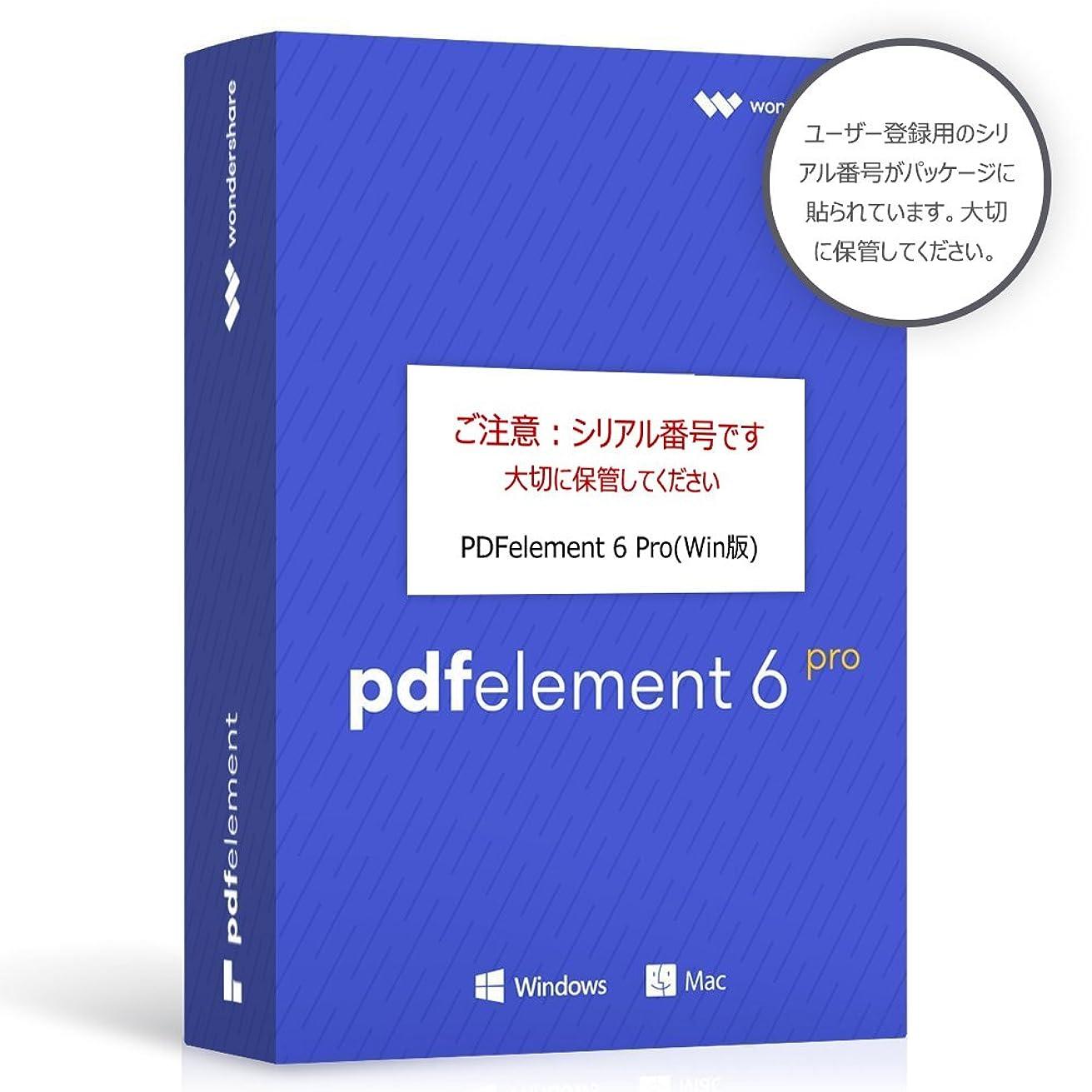 政府微弱面Wondershare PDFelement 6 Pro(Mac版)永久ライセンス PDF編集ソフト OCR PDF変換 PDF作成 All-in-oneのPDF万能ソフト PDFをエクセルに変換 pdf word 変換 pdf excel 変換 PDFをワードに変換 MAC 10.13対応|ワンダーシェアー