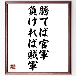 名言書道色紙「勝てば官軍、負ければ賊軍」額付き/受注後直筆(Z4099)