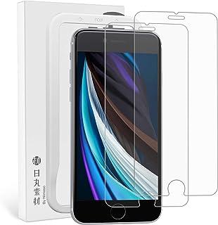 【amazon限定ブランド】 日丸素材 ガラスフィルム iPhone SE 第2世代 用 iPhone8 / 7 適用 液晶 保護 フィルム ガイド枠付き 2枚セット