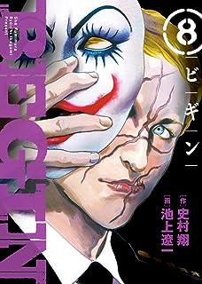 BEGIN (8) (ビッグコミックス)