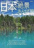 日本の絶景さんぽ旅 (ぴあMOOK)