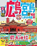 るるぶ広島 宮島 尾道 しまなみ海道 呉'20 (るるぶ情報版(国内))