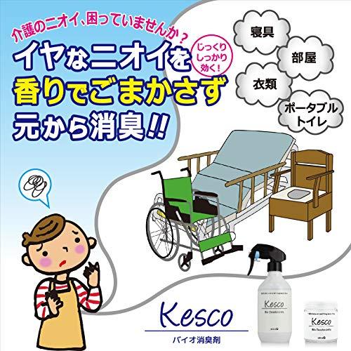 KESCO(ケスコ)『ビーズ無香』