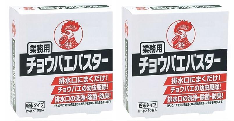 生き物ベーシックカイウス業務用 チョウバエバスター 2箱セット
