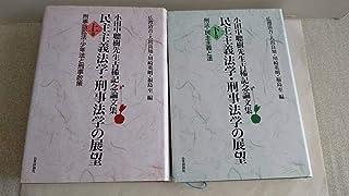 小田中聰樹先生古稀記念論文集 民主主義法学刑事法学の展望上下巻揃 日本評論社 003