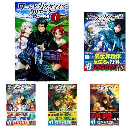 ワールド・カスタマイズ・クリエーター 文庫 全5巻完結セット