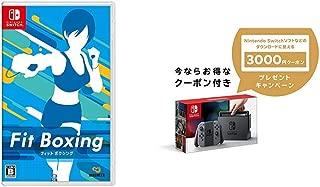 Fit Boxing (フィットボクシング) -Switch + Nintendo Switch 本体 (ニンテンドースイッチ) 【Joy-Con (L) / (R) グレー】+ ニンテンドーeショップでつかえるニンテンドープリペイド番号3000円分 セット