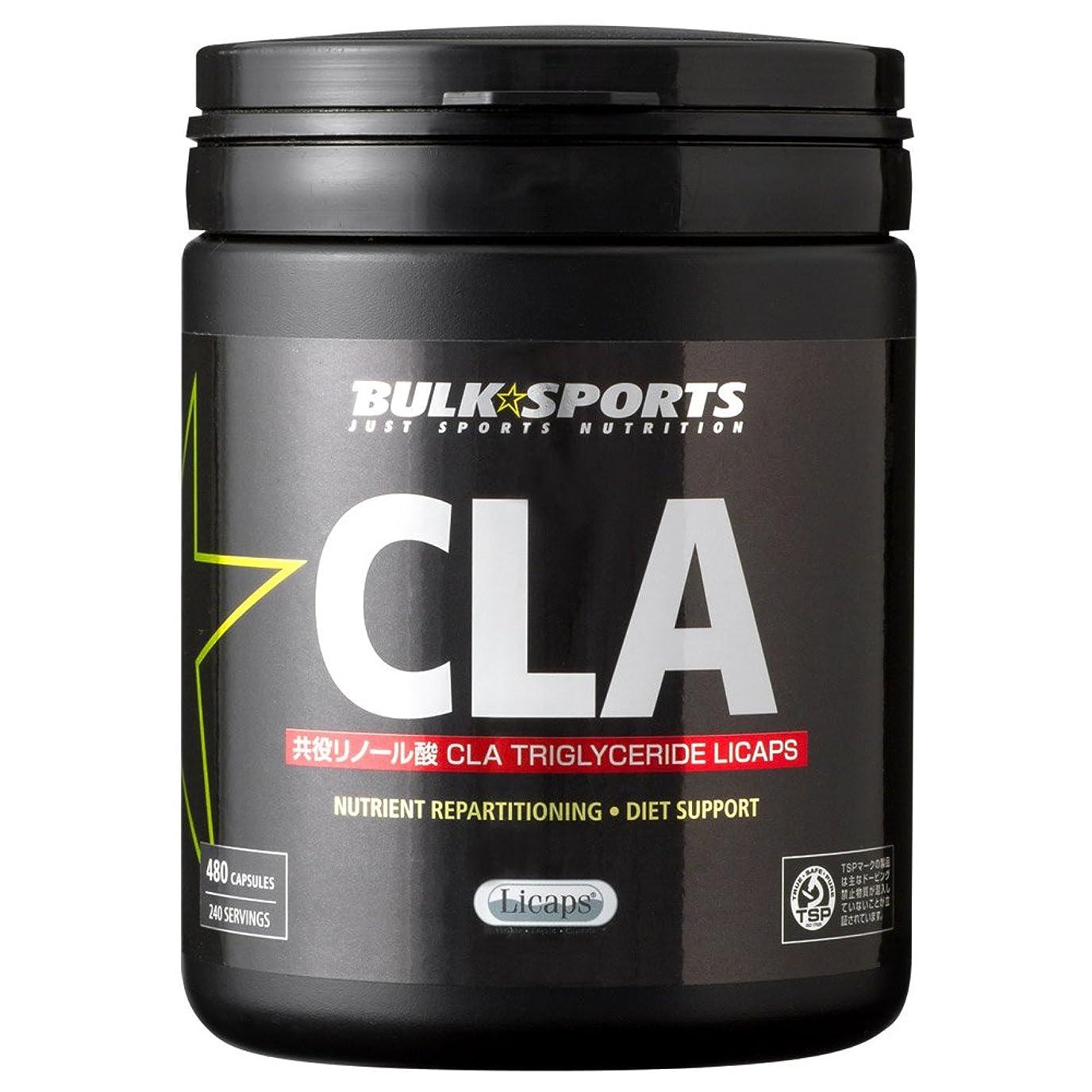 鬼ごっこ羽体細胞バルクスポーツ CLA Licaps 480カプセル(240回分) 【不飽和脂肪酸:共役リノール酸】