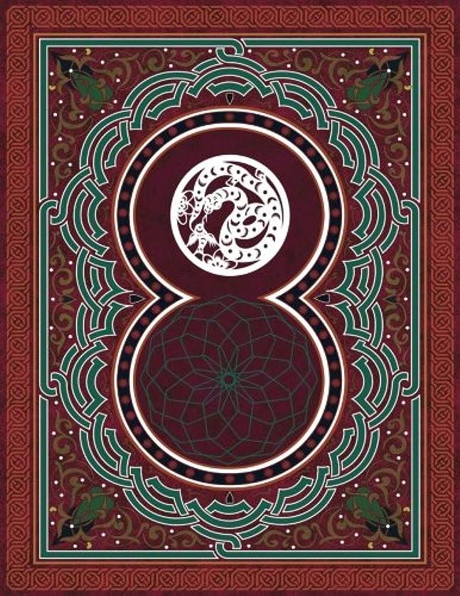 不名誉な閉じ込めるインフレーションMonogram Snake Sketchbook: Blank Art Pad Notebook Journal (Monogram ArabesqueOne 150 Sketch)