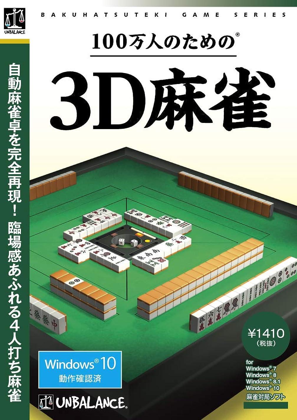 めったにまた関係爆発的1480シリーズ ベストセレクション 100万人のための3D麻雀