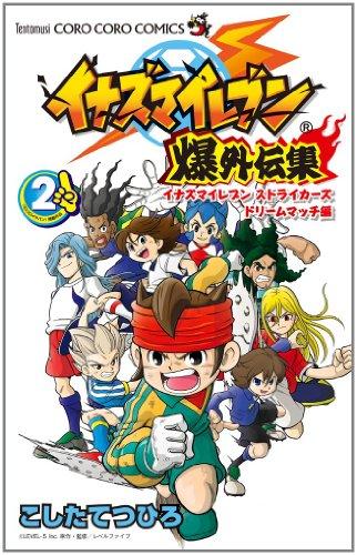 イナズマイレブン爆外伝集 (2) (てんとう虫コロコロコミックス)の詳細を見る