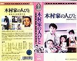 木村家の人びと [VHS] image