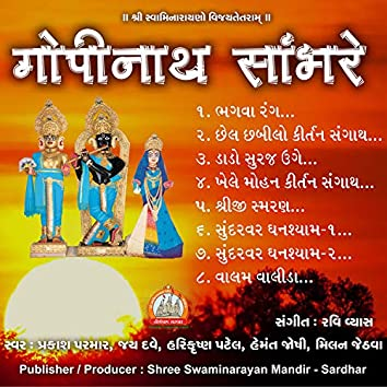 Gopinath Sambhare Swaminarayan Kirtan