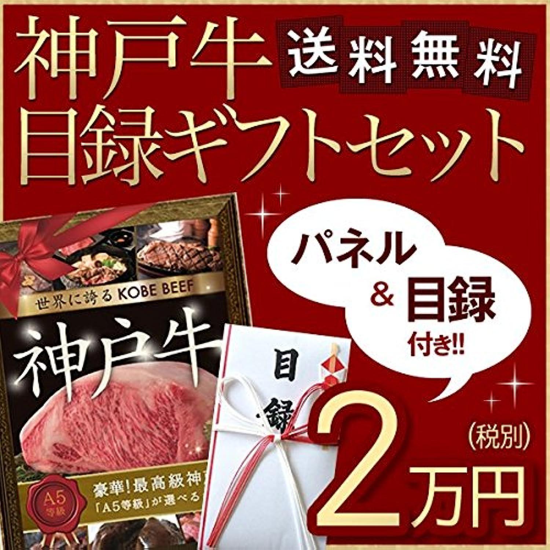 A5等級神戸牛選べる目録ギフトセット 2万円 【特大パネル?のし袋付】 (神戸ビーフ?神戸肉)