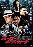 超級護衛 スーパー・ボディガード[DVD]