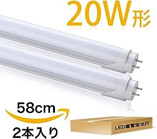 LED蛍光灯 20W形 直管 蛍光灯 20形 led 10W 高輝度 1100LM 58cm 580mm 昼光色 グロー式工事不要 20W形 G13 照明 蛍光管 【2本入り】