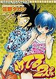 イケてる2人 (23) (ヤングキングコミックス)