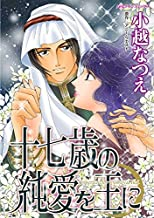 十七歳の純愛を王に (ハーレクインコミックス)