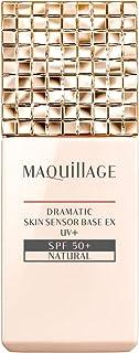 MAQUILLAGE(マキアージュ) ドラマティックスキンセンサーベース EX UV+ 化粧下地 通常品 ナチュラル 25mL