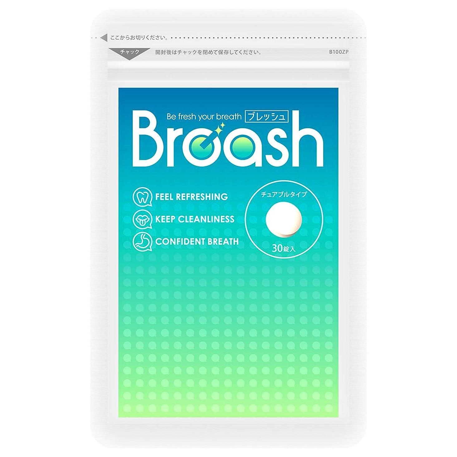 洞察力休暇好奇心Breash(ブレッシュ) 口臭 サプリ タブレット チュアブルタイプ (30粒入り)