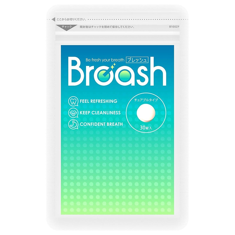 年次ラケット切断するBreash(ブレッシュ) 口臭 サプリ タブレット チュアブルタイプ (30粒入り)