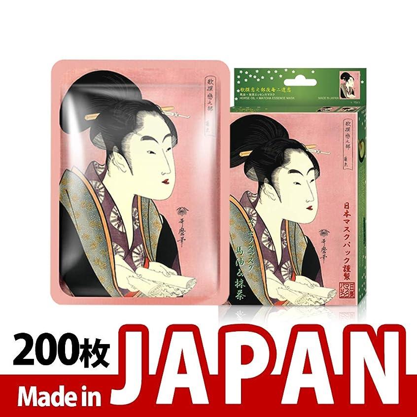 解釈するダイバー抽選MITOMO【JP005-A-0】日本製シートマスク/10枚入り/200枚/美容液/マスクパック/送料無料