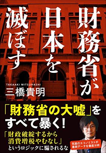 財務省が日本を滅ぼす - 三橋貴明